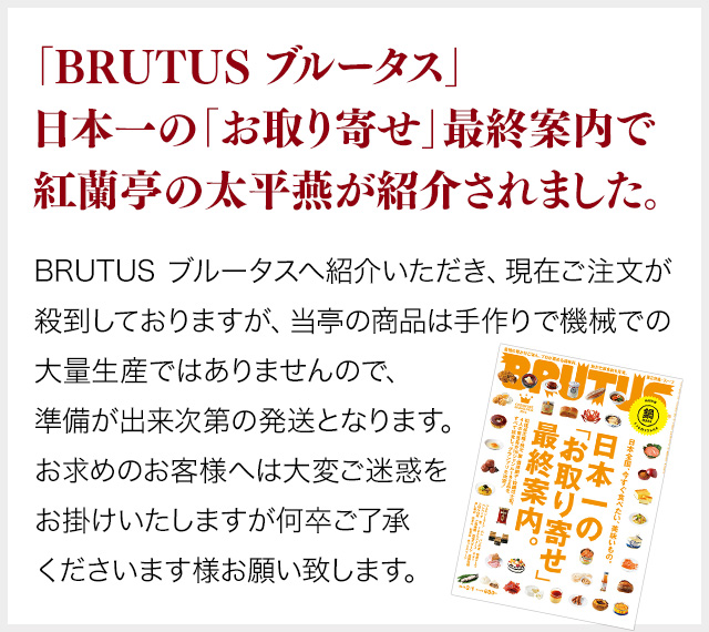 「BRUTUS ブルータス」日本一の「お取り寄せ」最終案内で紅蘭亭の太平燕が紹介されました。