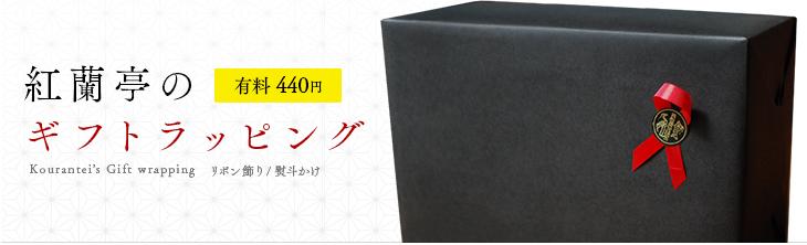 紅蘭亭のギフトラッピング 有料220円