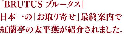 「BRUTUS ブルータス」 日本一の「お取り寄せ」最終案内で 紅蘭亭の太平燕が紹介されました。