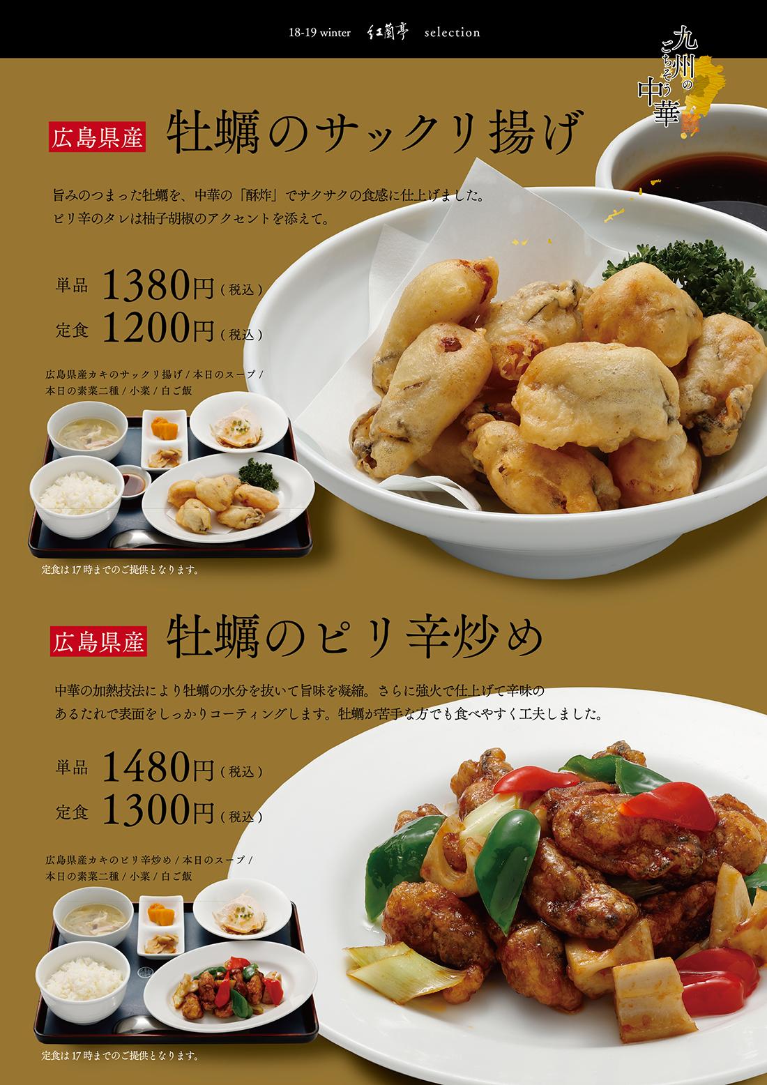 牡蠣のサックリ揚げ 牡蠣のピリ辛炒め